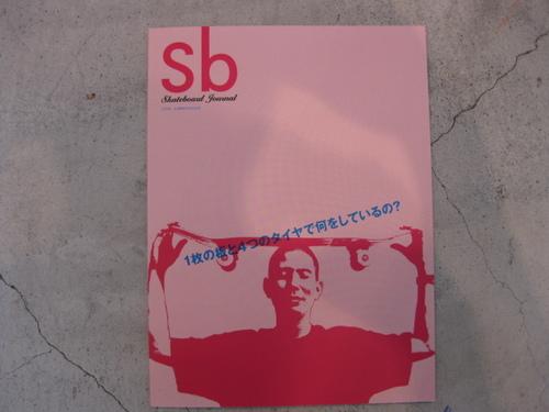 SB雑誌.JPG